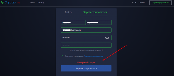 Cryptex.net Биржа криптовалют